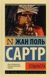 Сартр Ж. Тошнота