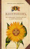Святитель Иоанн (Максимович) Илиотропион или Сообразование человеческой воли с волей Божественной