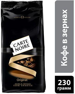 Кофе зерновой Carte Noire 230г 4251793