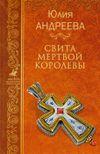 Андреева Ю. Свита мертвой королевы Собрание сочинений