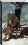 Петрушевская Л. Странствия по поводу смерти