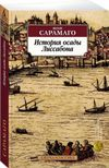 Сарамаго Ж. История осады Лиссабона