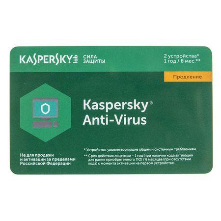 Антивирус KASPERSKY Anti-Virus 2 ПК 1 год Продление лицензии Card [kl1171robfr]