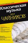 Пог Д., Спек С. Классическая музыка для чайников аудиокурс