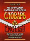 Мюллер В. Англо-русский русско-английский словарь 225 тысяч слов с современной транскрипцией