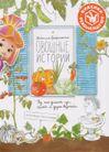 Преображенская Н. Овощные истории Из чего делают суп салат и другие вкусности