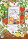 Преображенская Н. Фруктовые истории Из чего делают сок варенье и другие вкусности