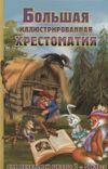 Петров В. (сост.) Большая иллюстрированная хрестоматия для начальной школы 1-4 класс