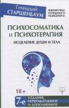 Старшенбаум Г. Психосоматика и психотерапия Исцеление души и тела