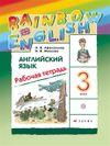 Афанасьева О., Михеева И. Английский язык 3 класс Рабочая тетрадь