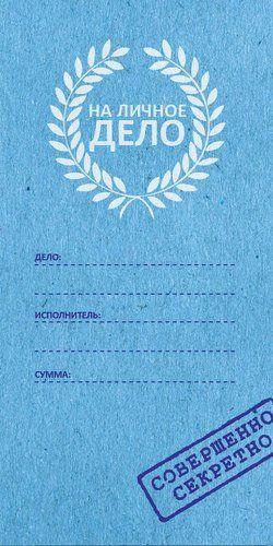 Конверт для денег На личное дело 8*16см, картон