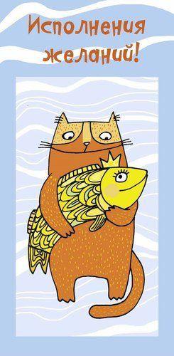 Конверт для денег Кот с рыбой Исполнения желаний 8*16см, картон