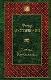 Достоевский, Федор Михайлович Братья Карамазовы : роман