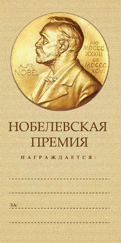 Конверт для денег Нобелевская премия 8*16см, картон