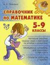 Томилина М.Е. Справочник по математике. 5 - 9 классы