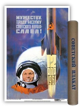 Постер Советский плакат Мужеству,труду...СЛАВА! А2 ф.в тубусе