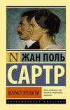 Сартр, Жан Поль Сартр Возраст зрелости