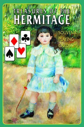 """Сувенирные игральные карты, колода 54, Шедевры Эрмитажа, """"Девочка с кнутиком"""""""