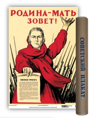 Постер Советский плакат Родина-мать зовет! А2 ф.в тубусе