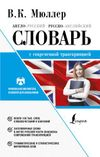 Мюллер В.К. Англо-русский. Русско-английский словарь с современной транскрипцией