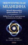 Гордон, Ричард , Викхорст, Вики , Даффилд, Крис Энергетическая медицина: Метод квантового прикосновения 2.0. Новый взгляд на энергетические возможно