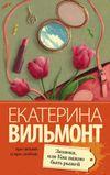 Вильмонт, Екатерина Николаевна Зюзюка,или как важно быть рыжей
