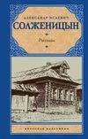 Солженицын А.И. Рассказы