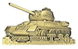 Сувенир, Магниттанк Т-34 (бронза) 9-082бр