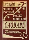 Колюжная В.И.,сост. Новый японско-русский русско-японский словарь 20 000 слов и словосочетаний