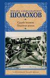 Шолохов, Михаил Александрович Судьба человека. Поднятая целина