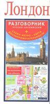 Лондон. Русско-английский разговорник + Схема метро. Карта. Достопримечательности