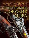 Алексеев, Дмитрий Огнестрельное оружие мира / 2-е изд.