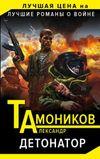 Тамоников А.А. Детонатор