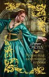 Смолл Б. Розамунда, любовница короля : роман