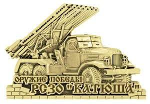 Сувенир, МагнитРСЗО Катюша (бронза) 9-081бр