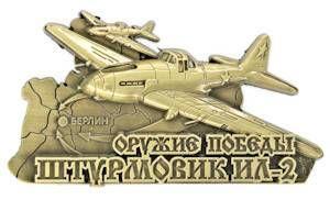 Сувенир, Магнитштурмовик ИЛ-2 (бронза) 9-083бр