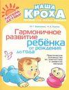 Борисенко М.Г. Гармоничное развитие ребенка от рождения до года: Практическое руководство по диагностике и развитию малыша