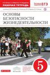 Поляков А. Основы безопасности жизнедеятельности. 5 кл. : рабочая тетрадь к учебнику В.В. Полякова и др.