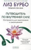 Бурбо Л. Путеводитель по Внутренней Силе: Инструменты для самопознания и самоисцеления