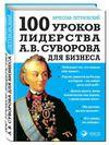 Летуновский В.В. 100 уроков лидерства А.В. Суворова для бизнеса