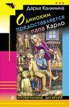 Калинина Д.А. Одиноким предоставляется папа Карло : роман