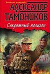 Тамоников, Александр Александрович Секретный полигон