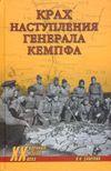 Замулин, Валерий Николаевич Крах наступления генерала Кемпфа