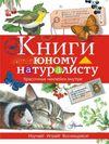 Волцит, Пётр Михайлович Книги юному натуралисту