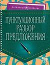 Ушакова, Ольга Дмитриевна Пунктуационный разбор предложения
