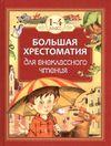 Пушкин, Александр Сергеевич, Толстой, Лев Николаевич, и другие, Большая хрестоматия для внеклассного чтения. 1-4-й класс