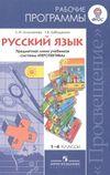 Климанова Л.Ф. 1-4 Русский язык. Рабочие программы. 1-4 кл. (УМК Перспектива). (ФГОС).