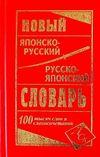 Колюжная В.И.,сост. Новый японско-русский русско-японский словарь 100 000 слов и словосочетаний