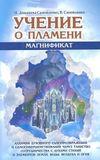 Н. Домашева-Самойленко, В. Самойленко Учение о Пламени «Магнификат»