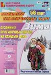 Зима. Сезонные прогулочные карты на каждый день в табличной форме с описанием всех видов деятельности детей 6-7 лет (Подготовительная группа). 56 карт